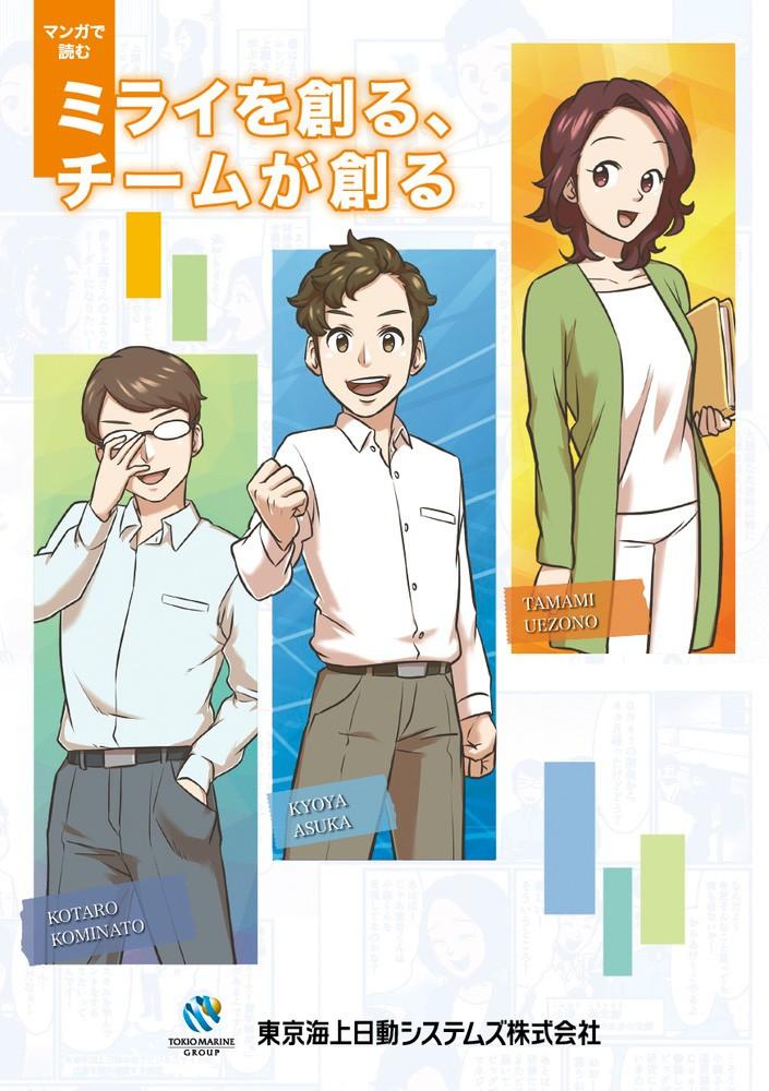 日動 システムズ 海上 東京 若者の保険離れを食い止めよ!東京海上日動システムズがハッカソンを開催した理由とは