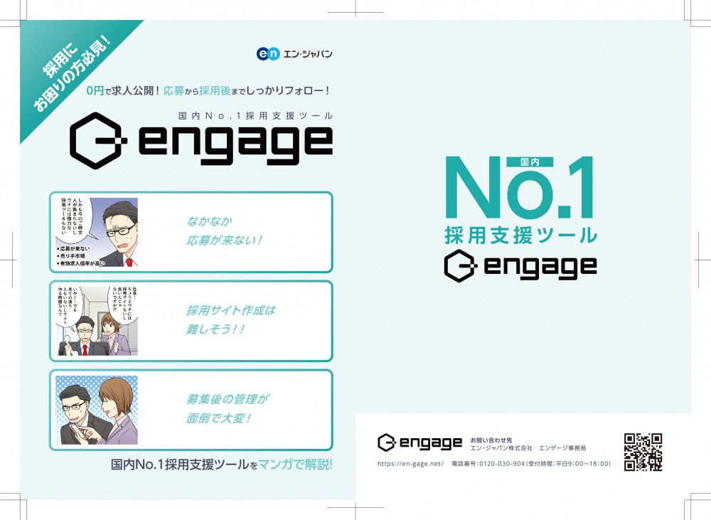 engage。国内No.1採用支援ツール