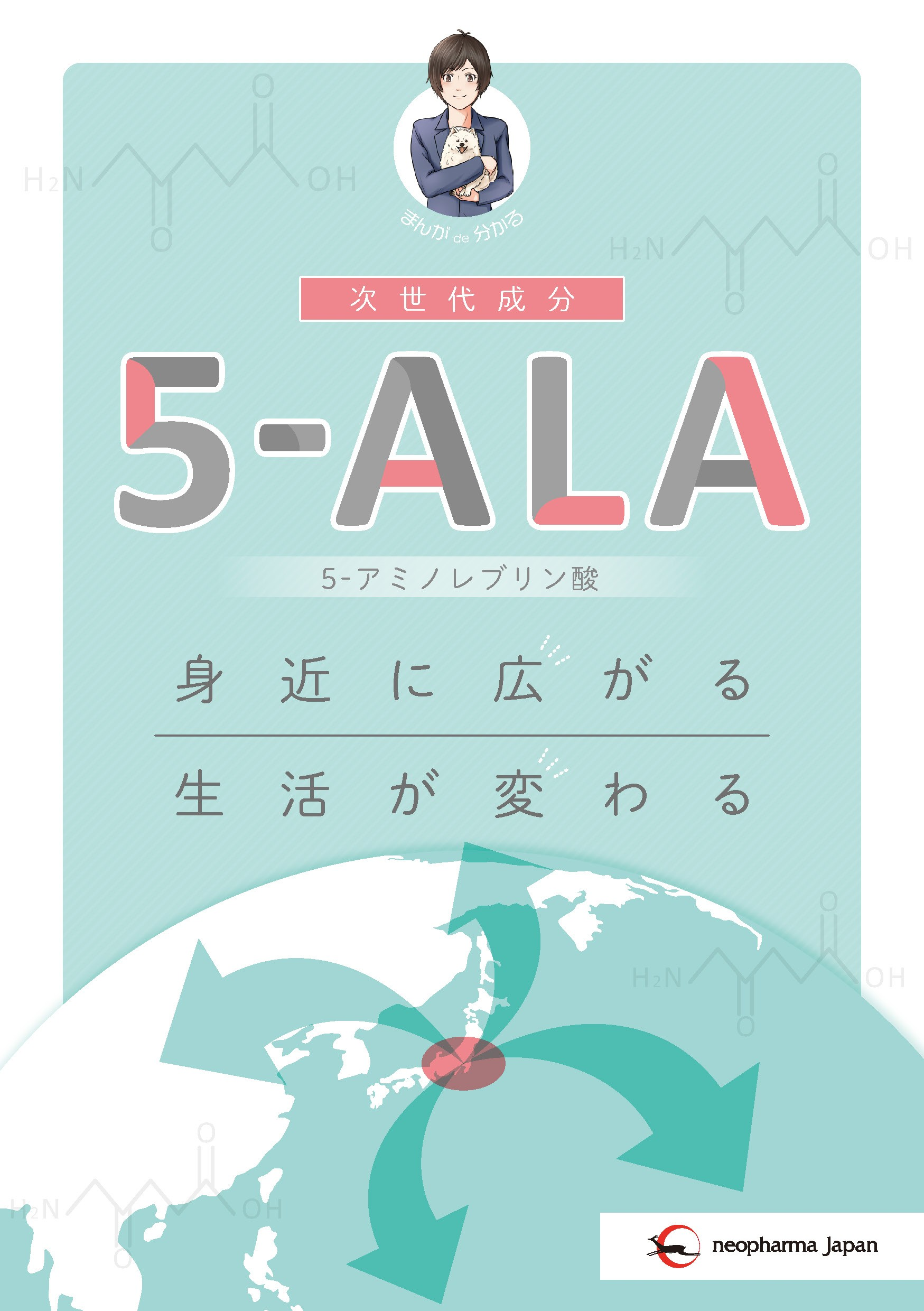 5-ALA アミノレブリン酸 - ネオファーマジャパン株式会社様 | 制作実績 ...