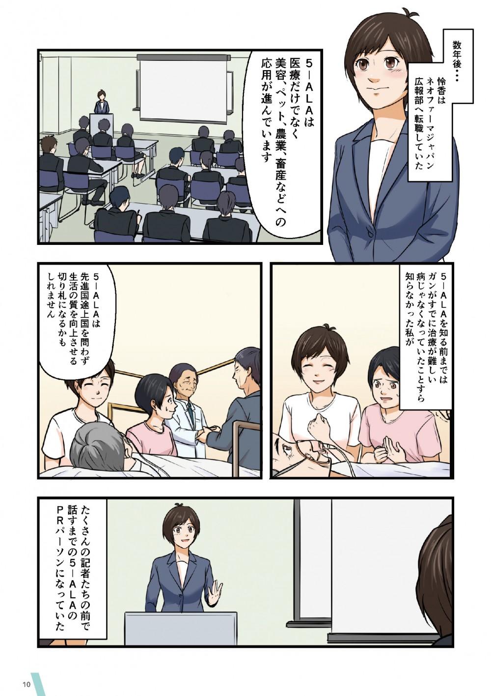 ファーマ ジャパン ネオ
