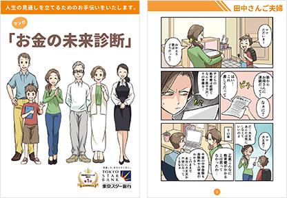 マンガ小冊子東京スター銀行様