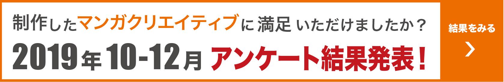 2019年アンケート結果発表!