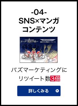 SNS×マンガコンテンツ