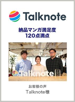 Talknote様