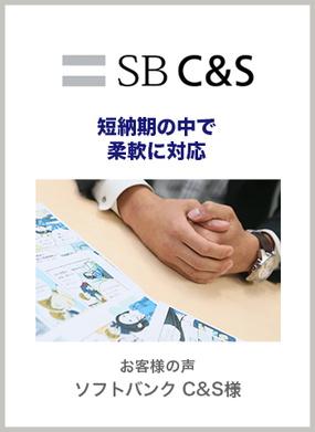 SB C&S様