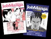 JobManga 就活応援マガジン