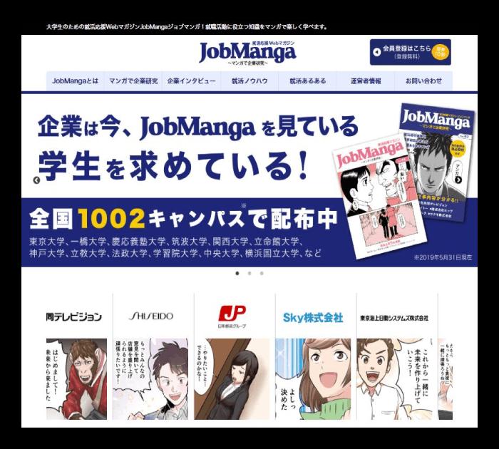 就職応援Webマガジン JobManga