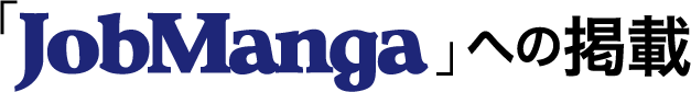 JobMangaへの掲載