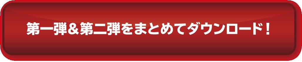 マンガ資料ダウンロード