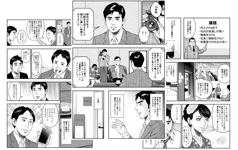 ヒロカネプロダクション漫画タッチ