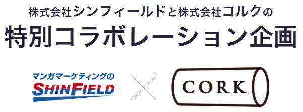 株式会社シンフィールドと株式会社コルク特別コレボレーション企画