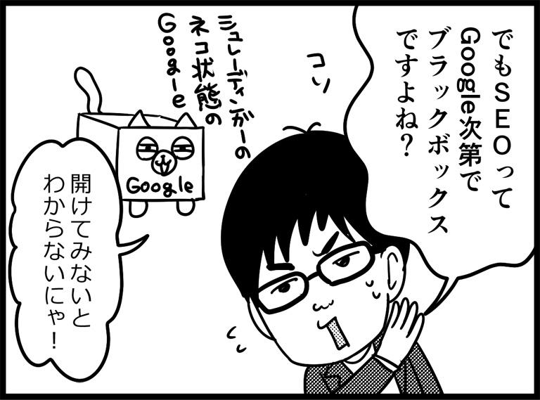 SEOってGoogle次第でブラックボックスですよね