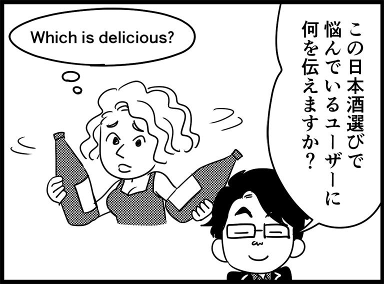 この日本酒選びで悩んでいるユーザーに何を伝えますか?