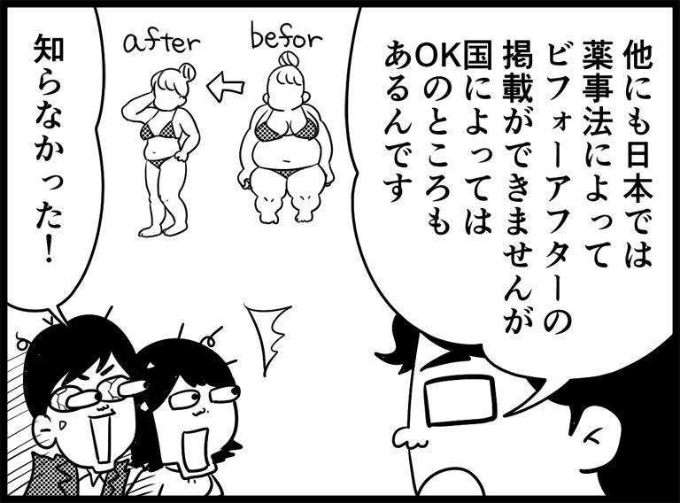 日本では薬事法によってビフォーアフターの掲載ができませんが国によってはオッケーのところもある