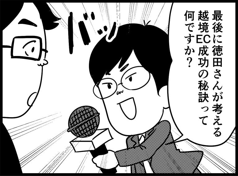 徳田さんが考える越境EC成功の秘訣って何ですか?