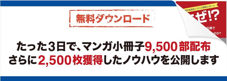 マンガ小冊子9500部配布のノウハウ公開
