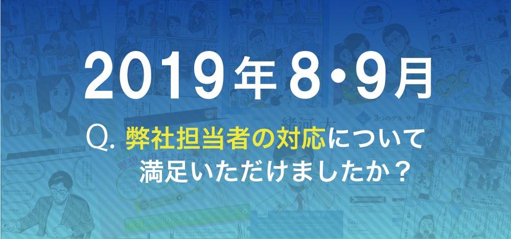 2019年8月9月担当者アンケート結果