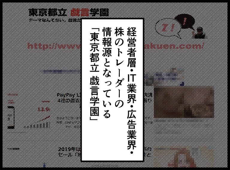 経営者IT業界広告業界の情報源東京都立戯言学園