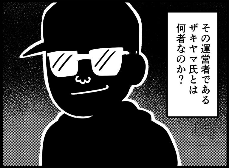 ザキヤマ氏とは何者なのか?