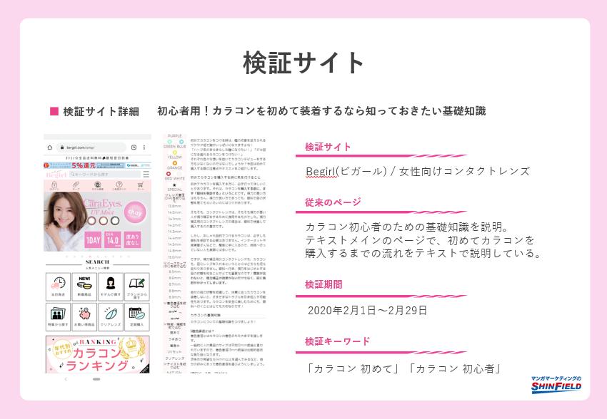 SEO検証サイト