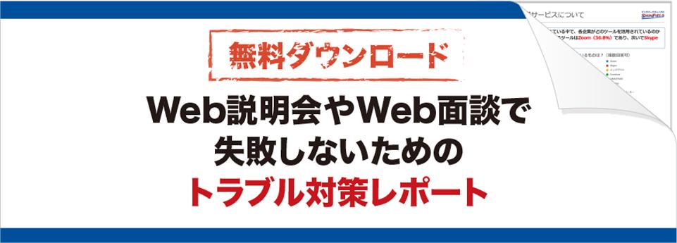 Web説明会やWeb面談で失敗しないためのトラブル対策レポート
