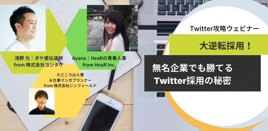 無名企業でも勝てるTwitter採用の秘密を学ぶ会!