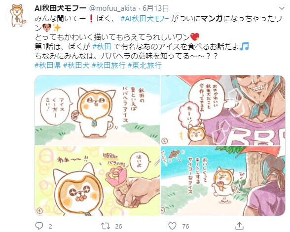 秋田犬モフー4コマ漫画