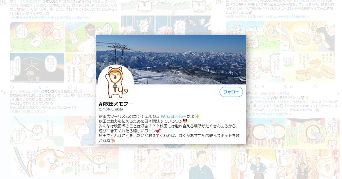 秋田犬モフーTwitter