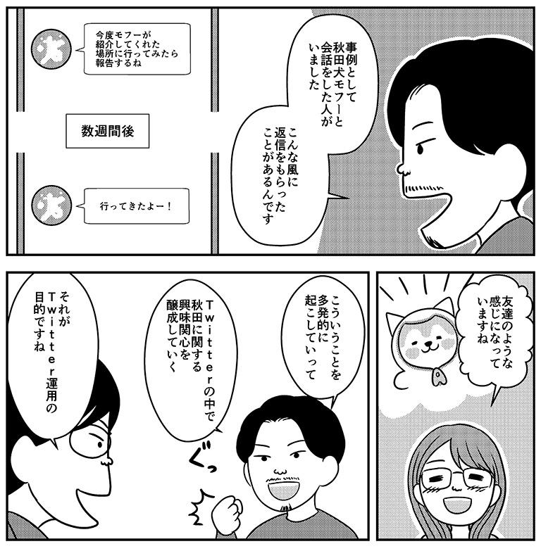 事例として秋田犬モフーと会話をした人がいました