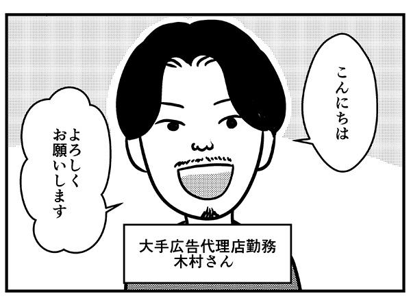 大手広告代理店木村さん