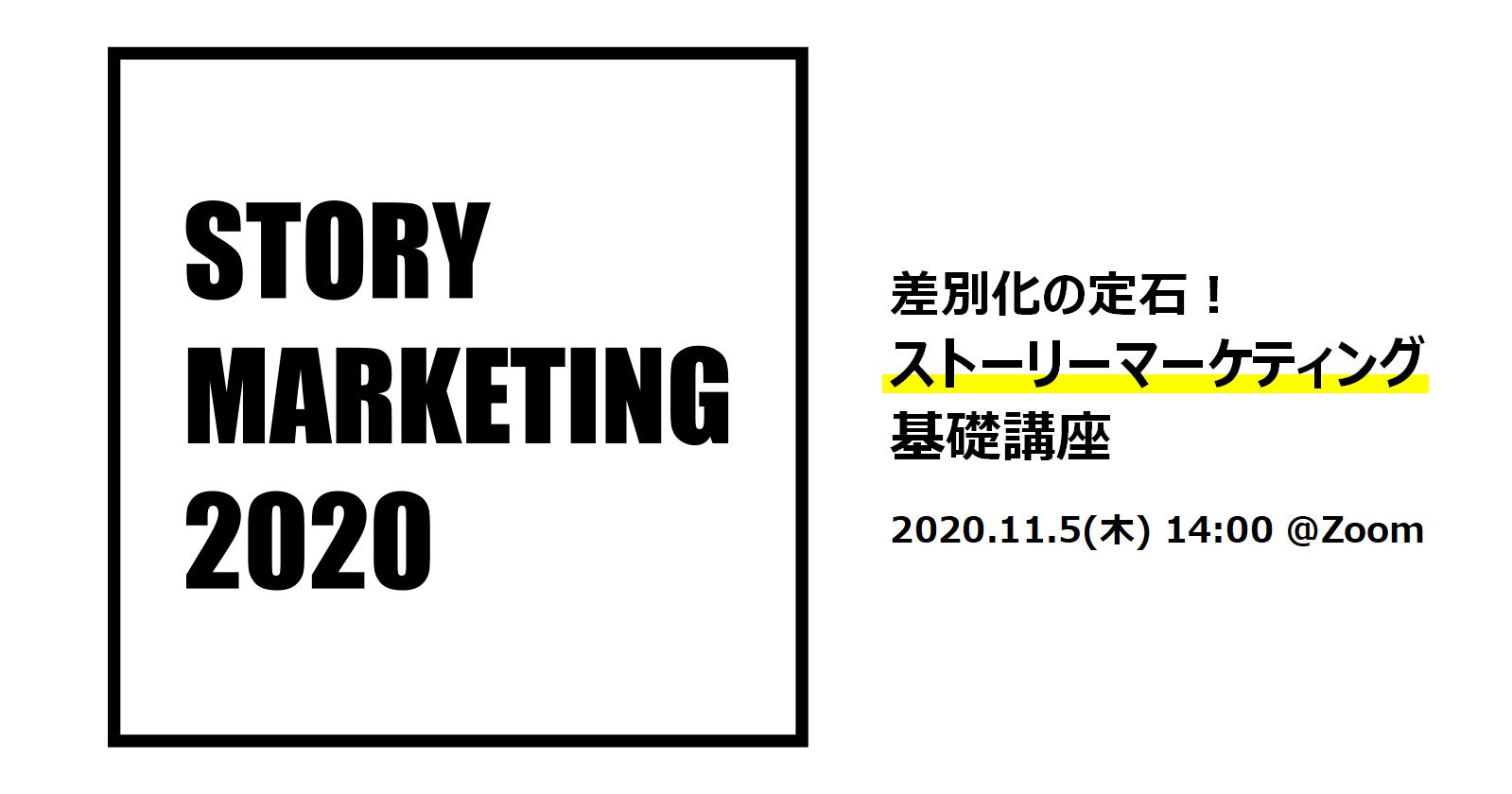 ストーリーマーケティング2020