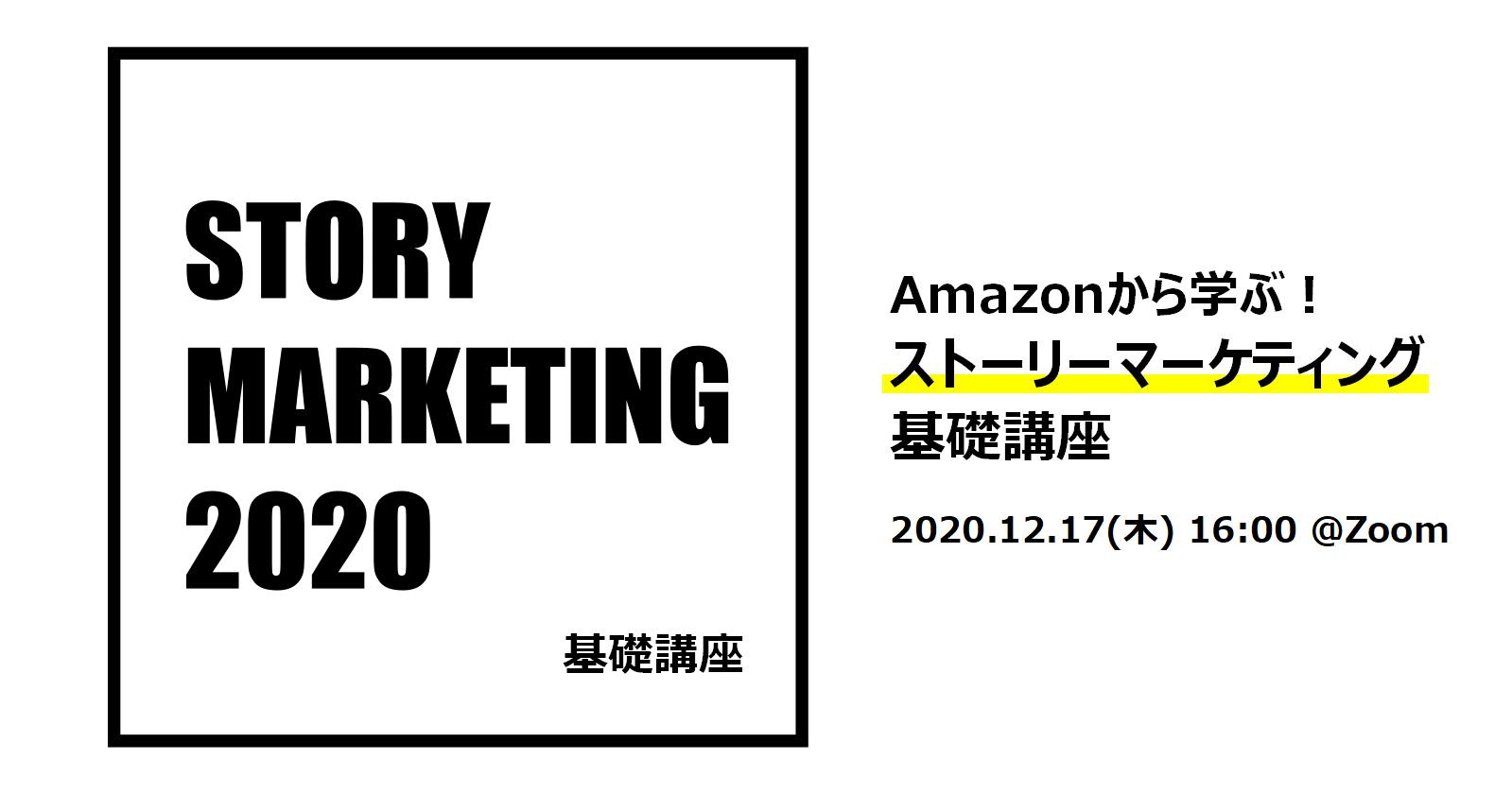 Amazonから学ぶ!ストーリーマーケティング