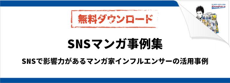 SNSマンガ事例集